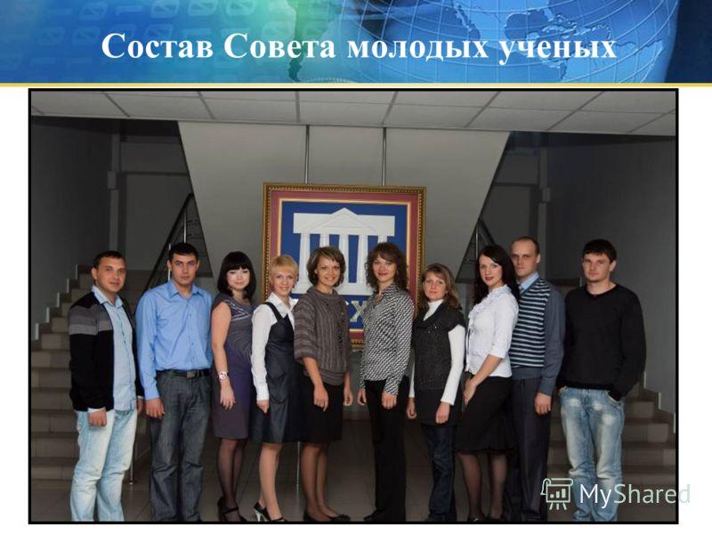 Состав Совета молодых ученых
