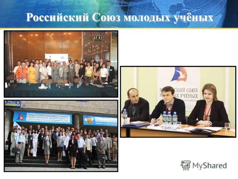 Российский Союз молодых учёных Российский Союз молодых учёных