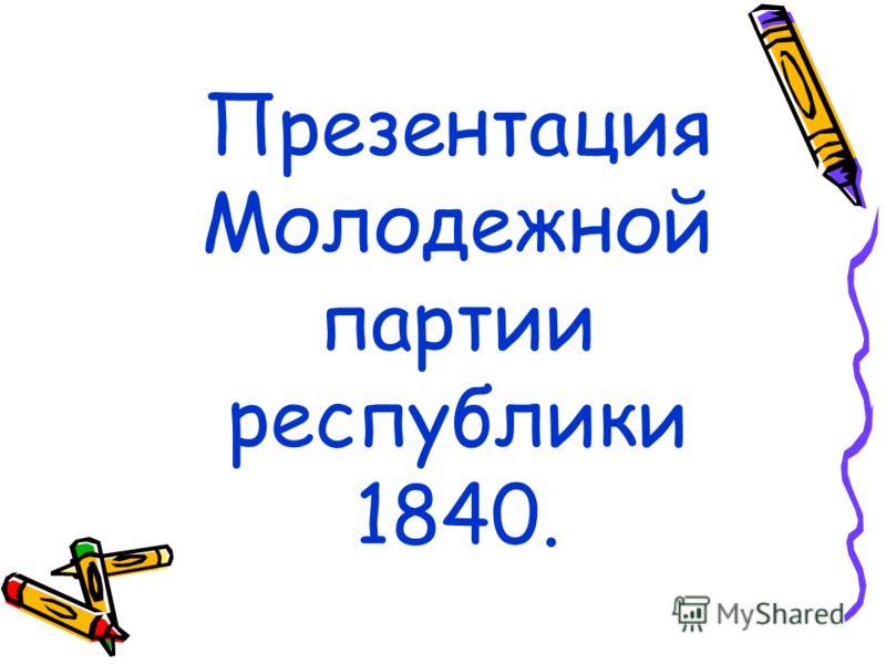 Презентация Молодежной партии республики 1840.