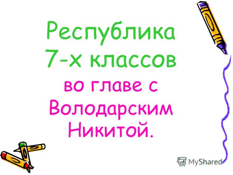 Республика 7-х классов во главе с Володарским Никитой.
