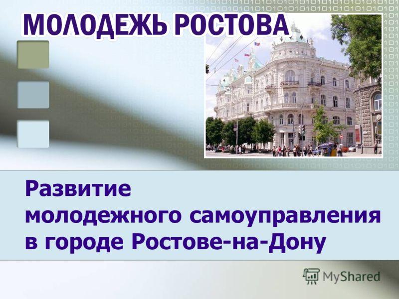 Развитие молодежного самоуправления в городе Ростове-на-Дону