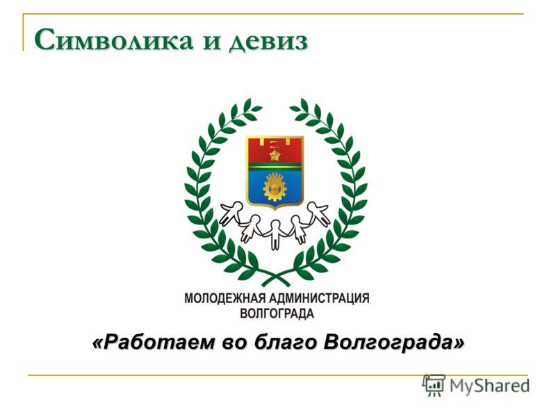 Символика и девиз «Работаем во благо Волгограда»