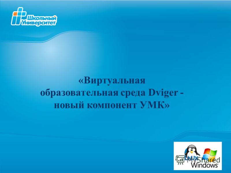 «Виртуальная образовательная среда Dviger - новый компонент УМК»