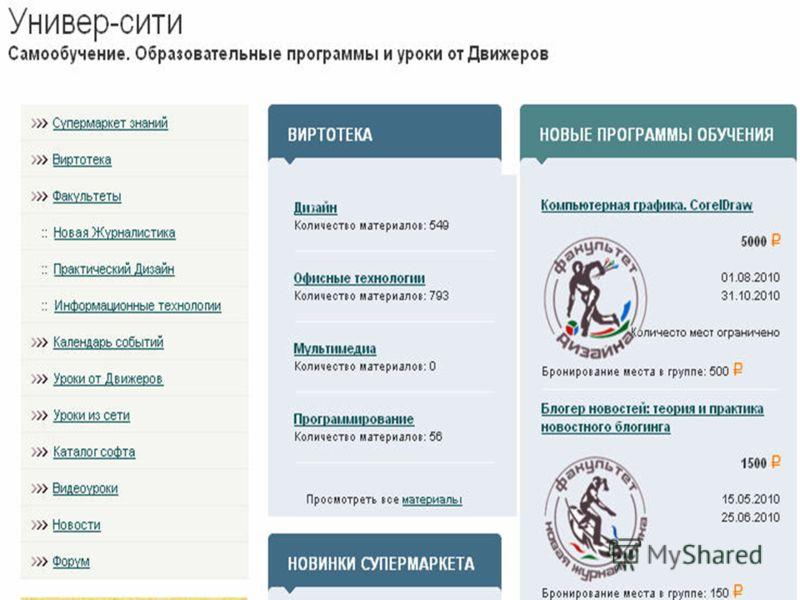 Телефоны горячей линии: 8-800-2008-028, 8-800-7008-028 (звонок по России бесплатный) omu.ru, club.itdrom.com, dviger.com, internika.org Виртотека:
