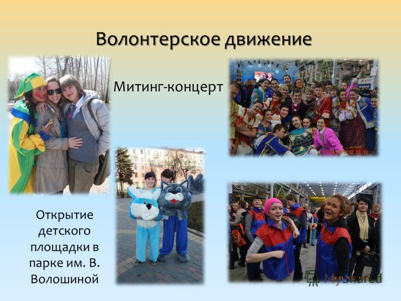Волонтерское движение Открытие детского площадки в парке им. В. Волошиной Митинг-концерт