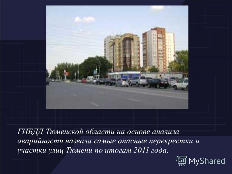 ГИБДД Тюменской области на основе анализа аварийности назвала самые опасные перекрестки и участки улиц Тюмени по итогам 2011 года.