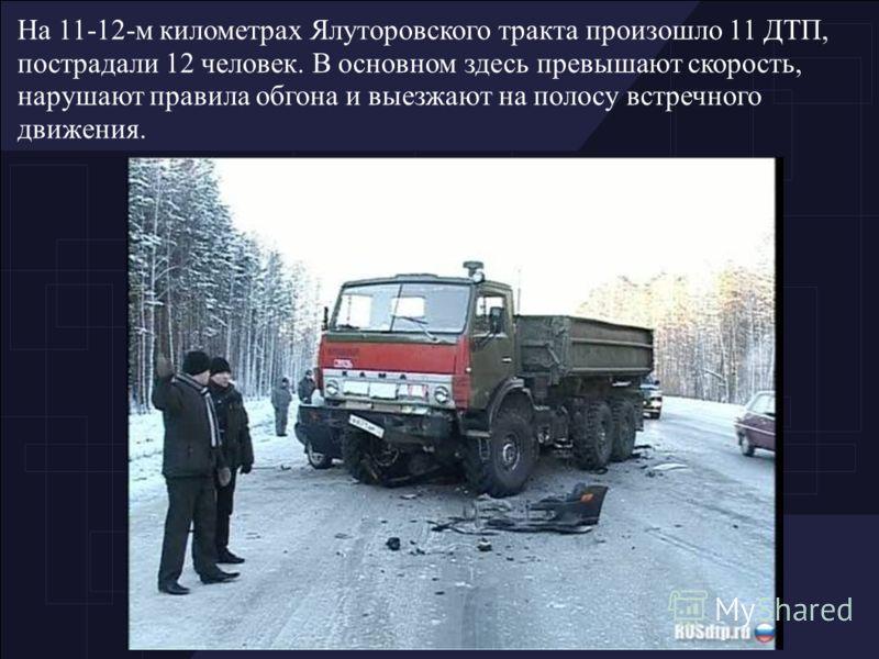 На 11-12-м километрах Ялуторовского тракта произошло 11 ДТП, пострадали 12 человек. В основном здесь превышают скорость, нарушают правила обгона и выезжают на полосу встречного движения.