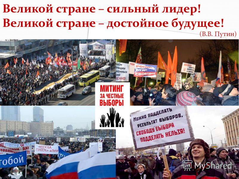 Великой стране – сильный лидер! Великой стране – достойное будущее! (В.В. Путин)
