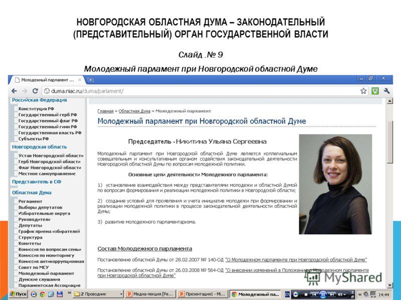 НОВГОРОДСКАЯ ОБЛАСТНАЯ ДУМА – ЗАКОНОДАТЕЛЬНЫЙ (ПРЕДСТАВИТЕЛЬНЫЙ) ОРГАН ГОСУДАРСТВЕННОЙ ВЛАСТИ Слайд. 9 Молодежный парламент при Новгородской областной Думе