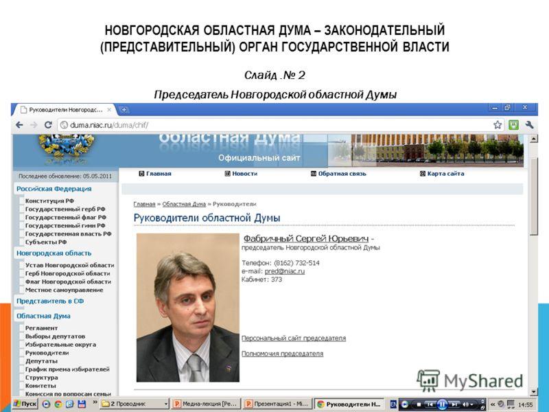 НОВГОРОДСКАЯ ОБЛАСТНАЯ ДУМА – ЗАКОНОДАТЕЛЬНЫЙ (ПРЕДСТАВИТЕЛЬНЫЙ) ОРГАН ГОСУДАРСТВЕННОЙ ВЛАСТИ Слайд. 2 Председатель Новгородской областной Думы