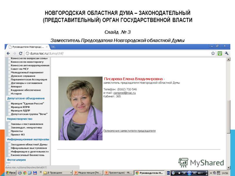 НОВГОРОДСКАЯ ОБЛАСТНАЯ ДУМА – ЗАКОНОДАТЕЛЬНЫЙ (ПРЕДСТАВИТЕЛЬНЫЙ) ОРГАН ГОСУДАРСТВЕННОЙ ВЛАСТИ Слайд. 3 Заместитель Председателя Новгородской областной Думы