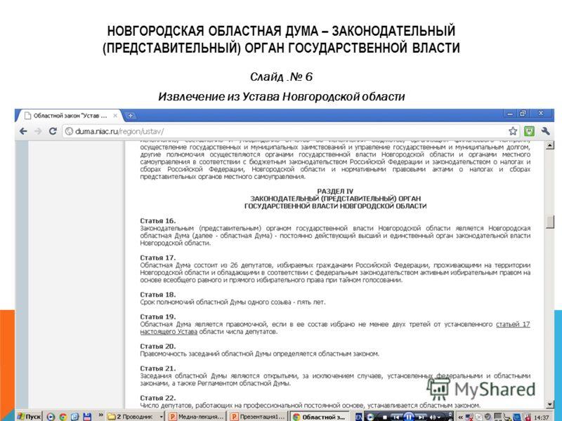 НОВГОРОДСКАЯ ОБЛАСТНАЯ ДУМА – ЗАКОНОДАТЕЛЬНЫЙ (ПРЕДСТАВИТЕЛЬНЫЙ) ОРГАН ГОСУДАРСТВЕННОЙ ВЛАСТИ Слайд. 6 Извлечение из Устава Новгородской области