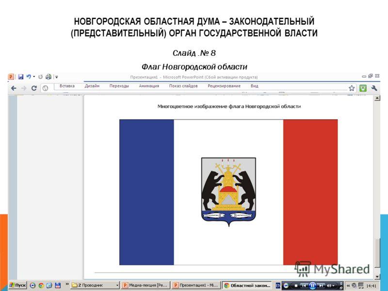 НОВГОРОДСКАЯ ОБЛАСТНАЯ ДУМА – ЗАКОНОДАТЕЛЬНЫЙ (ПРЕДСТАВИТЕЛЬНЫЙ) ОРГАН ГОСУДАРСТВЕННОЙ ВЛАСТИ Слайд. 8 Флаг Новгородской области