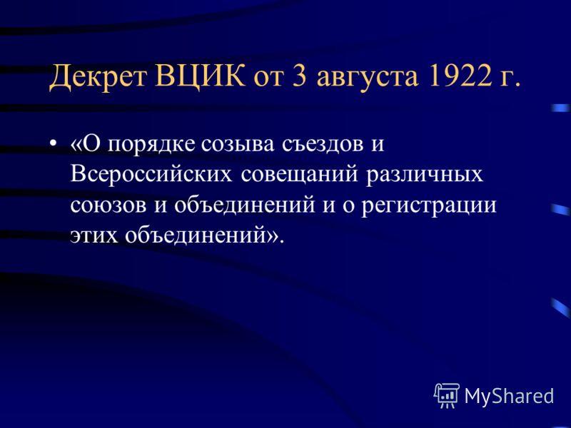 Декрет ВЦИК от 3 августа 1922 г. «О порядке созыва съездов и Всероссийских совещаний различных союзов и объединений и о регистрации этих объединений».