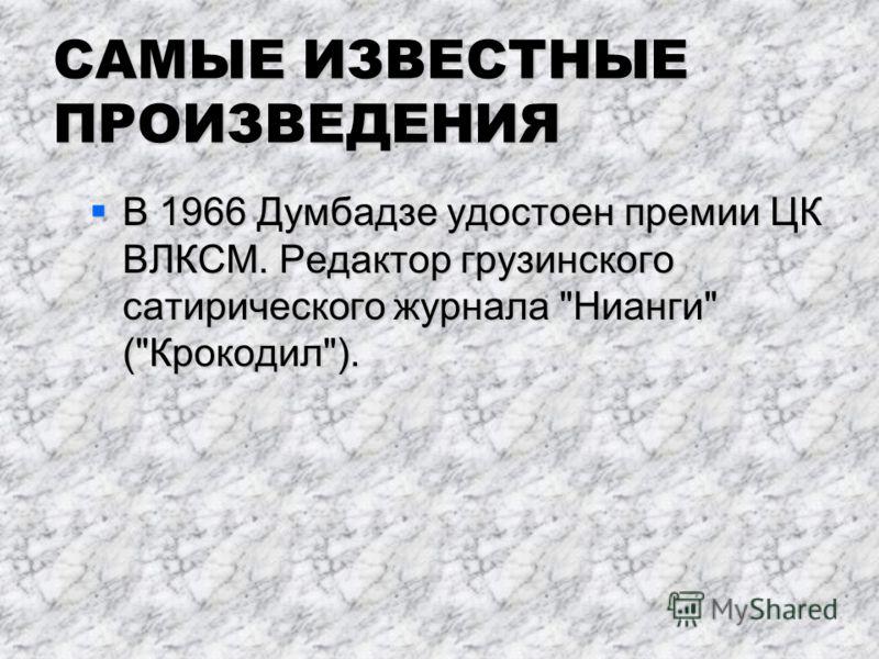 САМЫЕ ИЗВЕСТНЫЕ ПРОИЗВЕДЕНИЯ Роман