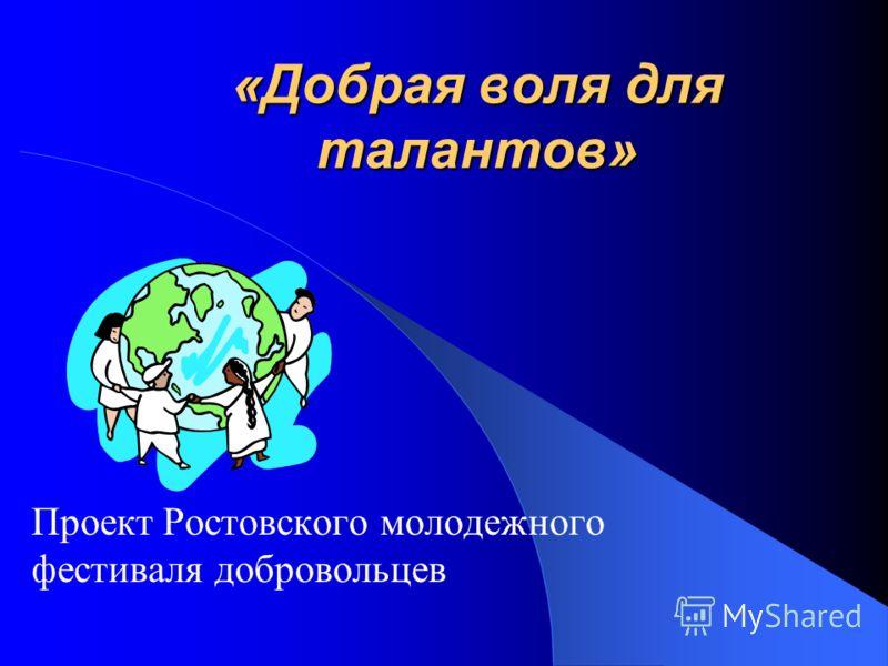 «Добрая воля для талантов» Проект Ростовского молодежного фестиваля добровольцев