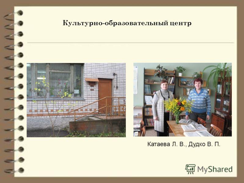 Культурно-образовательный центр Катаева Л. В., Дудко В. П.