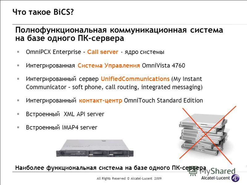 All Rights Reserved © Alcatel-Lucent 2009 Полнофункциональная коммуникационная система на базе одного ПК-сервера OmniPCX Enterprise – Call server - ядро системы Интегрированная Система Управления OmniVista 4760 Интегрированный сервер UnifiedCommunica
