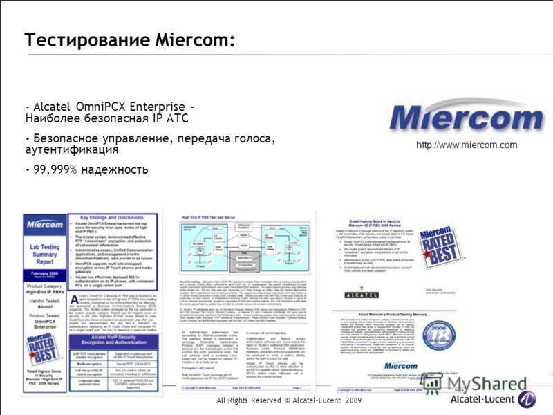 All Rights Reserved © Alcatel-Lucent 2009 Тестирование Miercom: - Alcatel OmniPCX Enterprise – Наиболее безопасная IP АТС - Безопасное управление, передача голоса, аутентификация - 99,999% надежность http://www.miercom.com