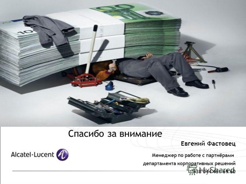 Спасибо за внимание Евгений Фастовец Менеджер по работе с партнёрами департамента корпоративных решений +38 044 461 69 60