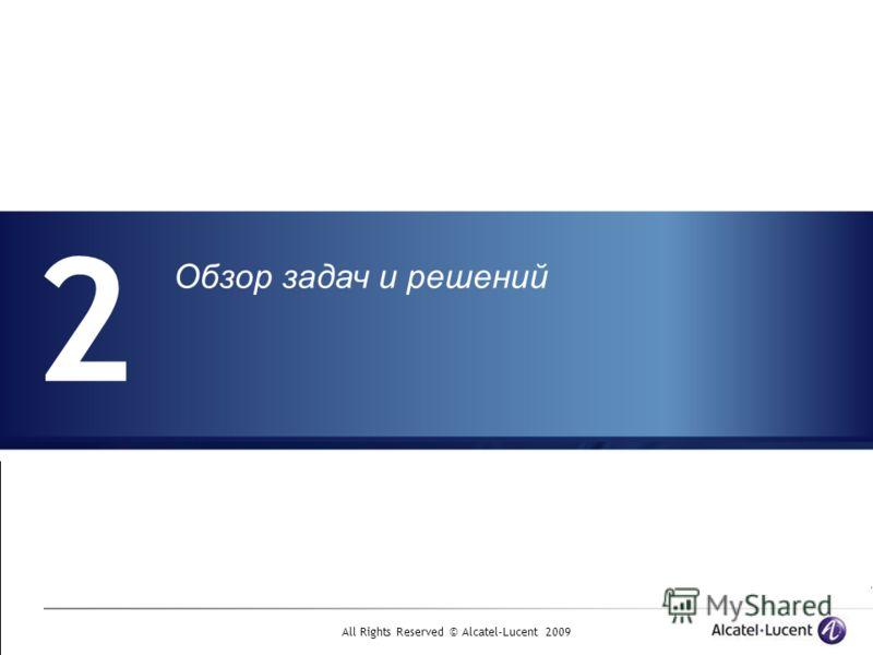 All Rights Reserved © Alcatel-Lucent 2009 2 Обзор задач и решений