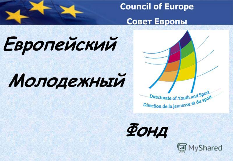 Council of Europe Совет Европы Европейский Молодежный Фонд
