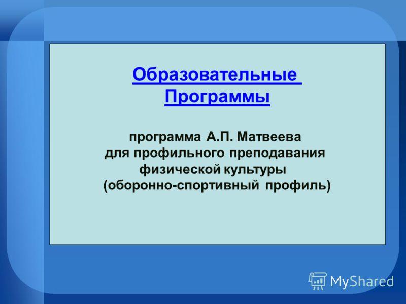 Образовательные Программы программа А.П. Матвеева для профильного преподавания физической культуры (оборонно-спортивный профиль)