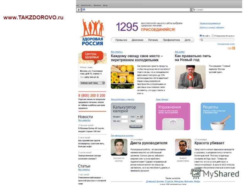 www.TAKZDOROVO.ru