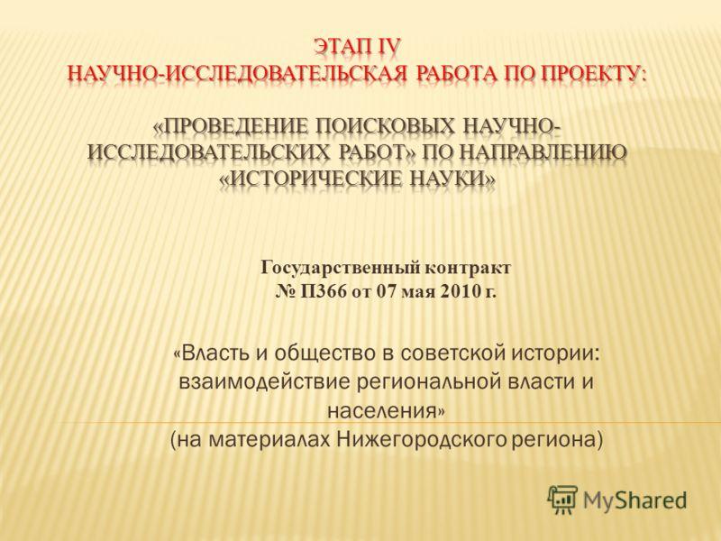 Государственный контракт П366 от 07 мая 2010 г. «Власть и общество в советской истории: взаимодействие региональной власти и населения» (на материалах Нижегородского региона)