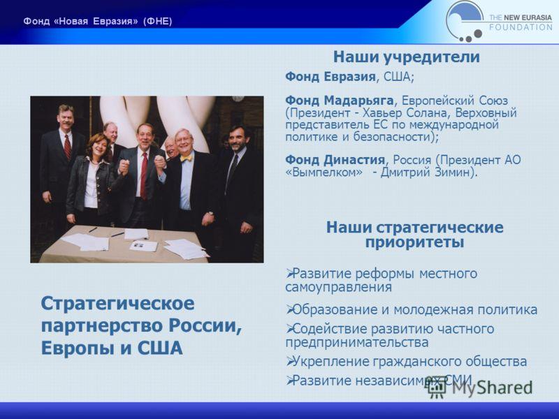 Наши учредители Стратегическое партнерство России, Европы и США Фонд «Новая Евразия» (ФНЕ) Фонд Евразия, США; Фонд Мадарьяга, Европейский Союз (Президент - Хавьер Солана, Верховный представитель ЕС по международной политике и безопасности); Фонд Дина