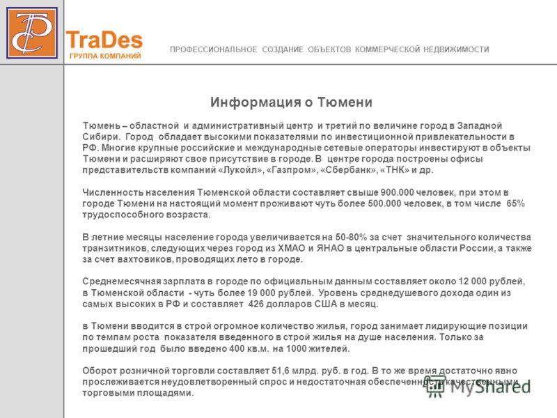 Тюмень – областной и административный центр и третий по величине город в Западной Сибири. Город обладает высокими показателями по инвестиционной привлекательности в РФ. Многие крупные российские и международные сетевые операторы инвестируют в объекты