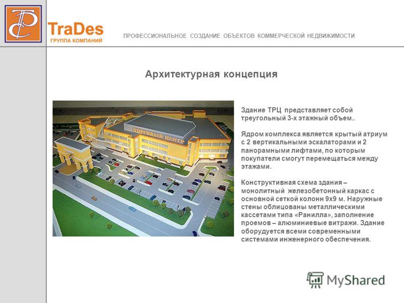 Здание ТРЦ представляет собой треугольный 3-х этажный объем.. Ядром комплекса является крытый атриум с 2 вертикальными эскалаторами и 2 панорамными лифтами, по которым покупатели смогут перемещаться между этажами. Конструктивная схема здания – моноли