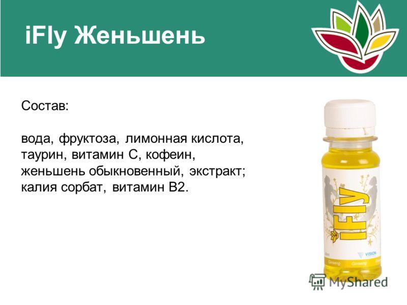Состав: вода, фруктоза, лимонная кислота, таурин, витамин С, кофеин, женьшень обыкновенный, экстракт; калия сорбат, витамин В2. iFly Женьшень