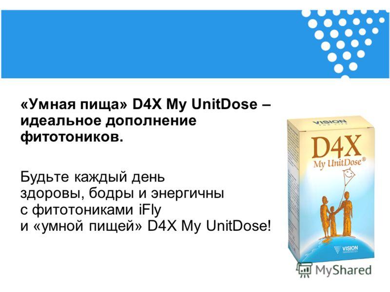 «Умная пища» D4X My UnitDose – идеальное дополнение фитотоников. Будьте каждый день здоровы, бодры и энергичны с фитотониками iFly и «умной пищей» D4X My UnitDose!