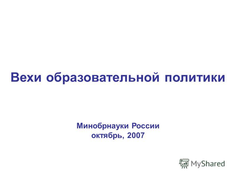 Вехи образовательной политики Минобрнауки России октябрь, 2007