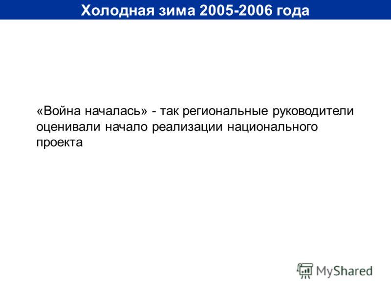 Холодная зима 2005-2006 года «Война началась» - так региональные руководители оценивали начало реализации национального проекта