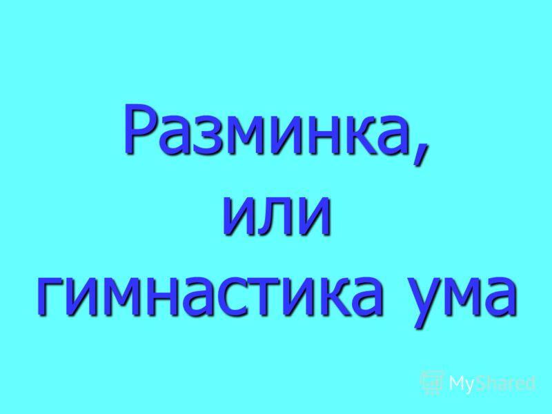Пусть острый юмор, шутки, смех Сопутствуют борьбе! И будет лозунгом для всех: «Пусть победит сильнейший!»