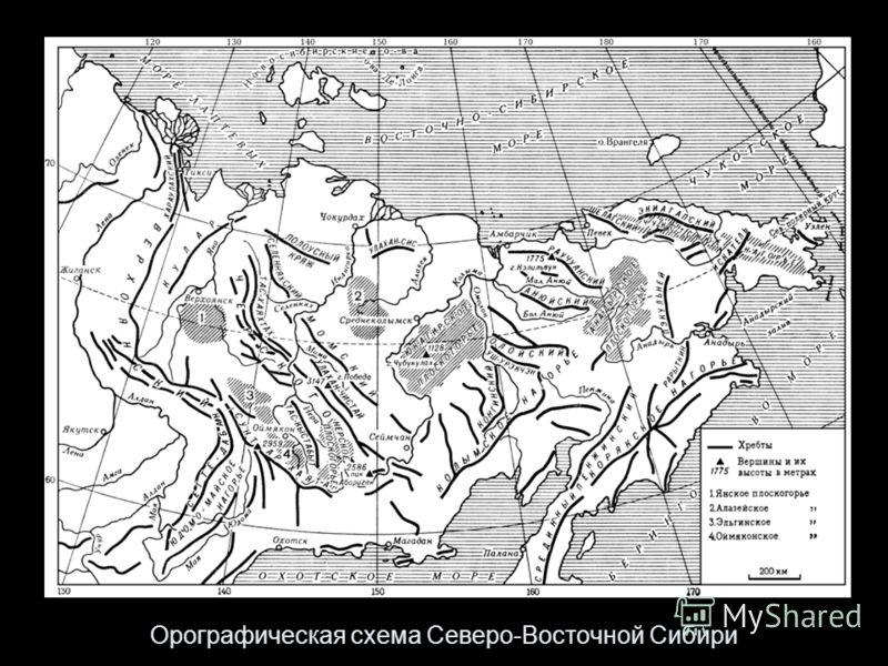 Орографическая схема Северо-Восточной Сибири