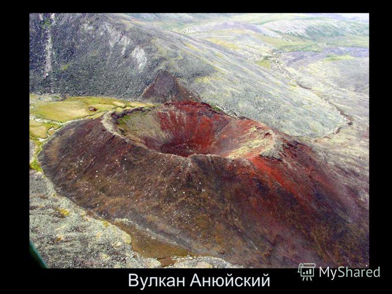 Вулкан Анюйский