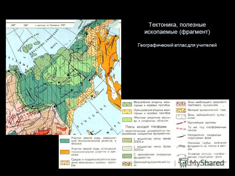 Тектоника, полезные ископаемые (фрагмент) Географический атлас для учителей