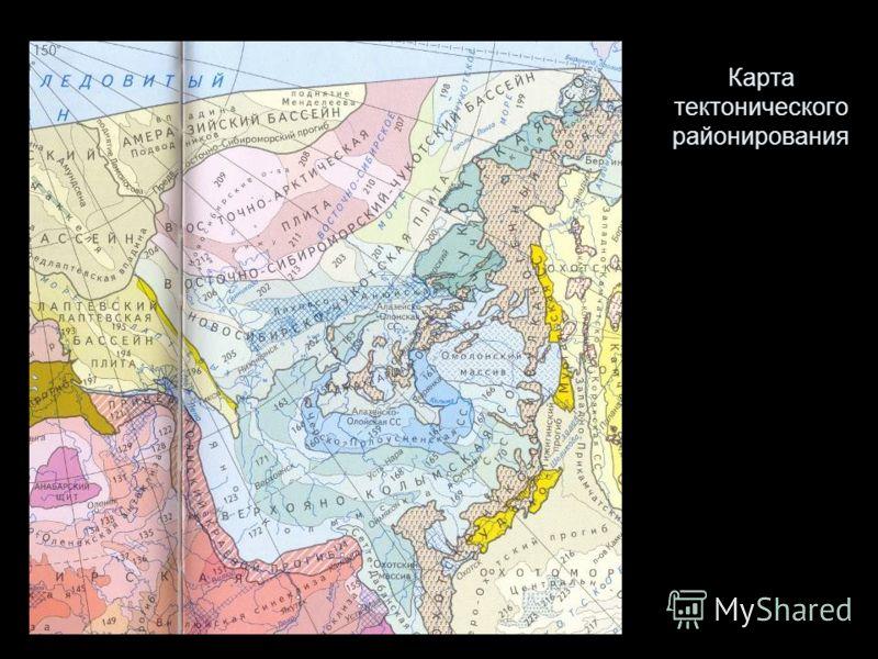 Карта тектонического районирования