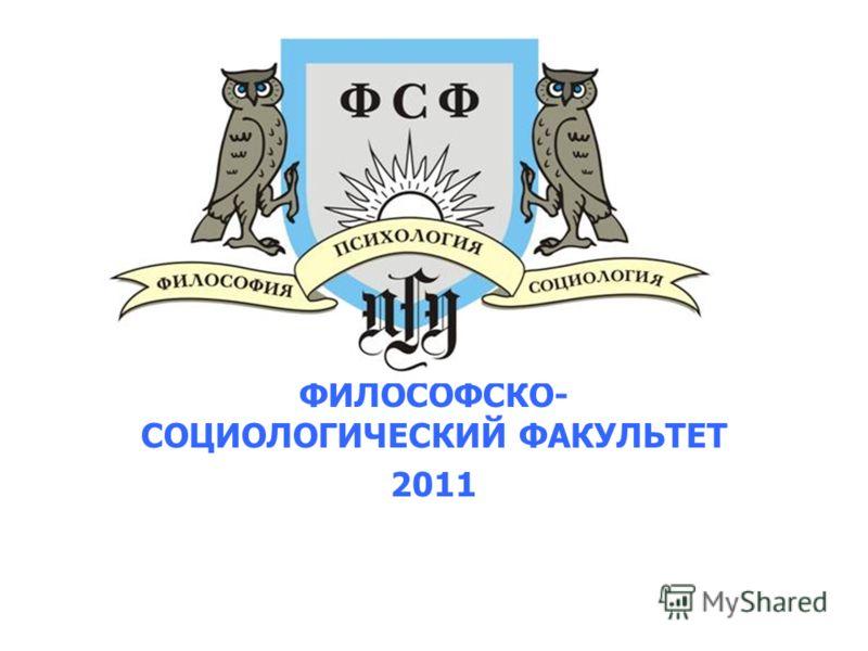 ФИЛОСОФСКО- СОЦИОЛОГИЧЕСКИЙ ФАКУЛЬТЕТ 2011
