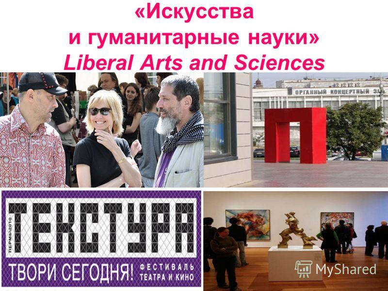«Искусства и гуманитарные науки» Liberal Arts and Sciences