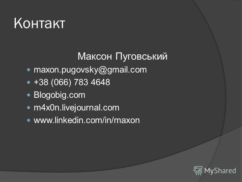 Контакт Максон Пуговський maxon.pugovsky@gmail.com +38 (066) 783 4648 Blogobig.com m4x0n.livejournal.com www.linkedin.com/in/maxon