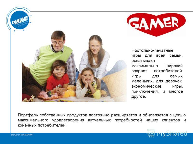 Настольно-печатные игры для всей семьи, охватывают максимально широкий возраст потребителей. Игры для самых маленьких, для девочек, экономические игры, приключения, и многое другое. Портфель собственных продуктов постоянно расширяется и обновляется с