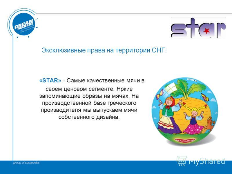 «STAR» - Самые качественные мячи в своем ценовом сегменте. Яркие запоминающие образы на мячах. На производственной базе греческого производителя мы выпускаем мячи собственного дизайна. Эксклюзивные права на территории СНГ: