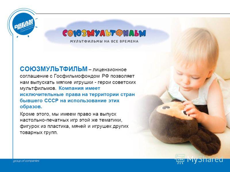 СОЮЗМУЛЬТФИЛЬМ – лицензионное соглашение с Госфильмофондом РФ позволяет нам выпускать мягкие игрушки - герои советских мультфильмов. Компания имеет исключительные права на территории стран бывшего СССР на использование этих образов. Кроме этого, мы и