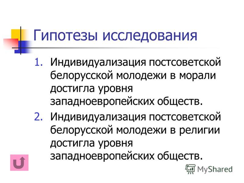 Специфика объекта исследования: постсоветская молодежь Макросоциальные особенности: опыт жизни родителей в социалистическом государстве; тяжелые экономические условия социализации; взросление в условиях социетальной трансформации Внутрипоколенческие