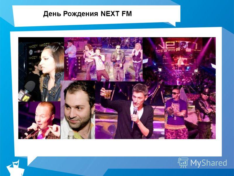 День Рождения NEXT FM