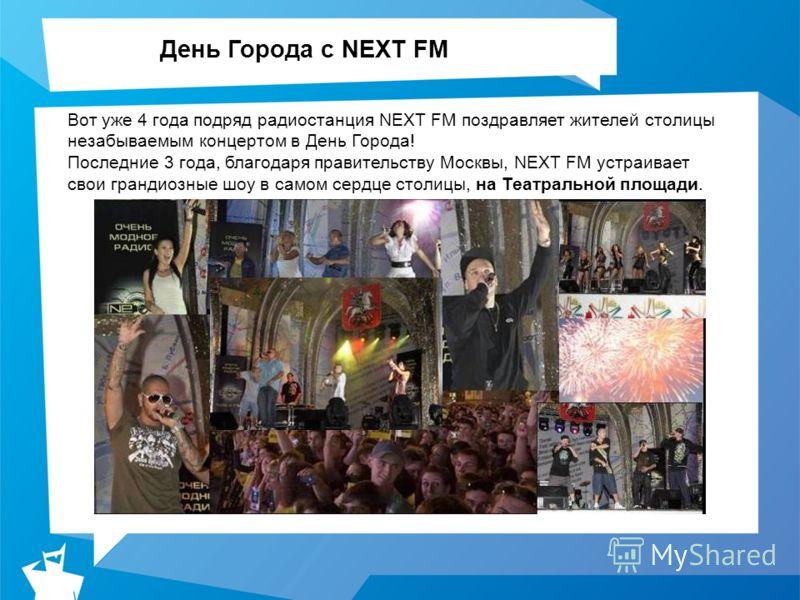 День Города с NEXT FM Вот уже 4 года подряд радиостанция NEXT FM поздравляет жителей столицы незабываемым концертом в День Города! Последние 3 года, благодаря правительству Москвы, NEXT FM устраивает свои грандиозные шоу в самом сердце столицы, на Те